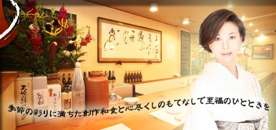 名古屋市中区 接待 懐石料理コース おでん おばんざい 酒肴茶寮かのん