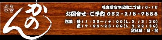 名古屋市中区 居酒屋 懐石料理|酒肴茶寮かのん|