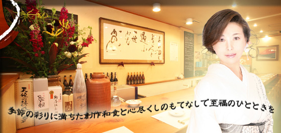 名古屋市中区の居酒屋 懐石料理 おでん・おばんざい|酒肴茶寮かのん
