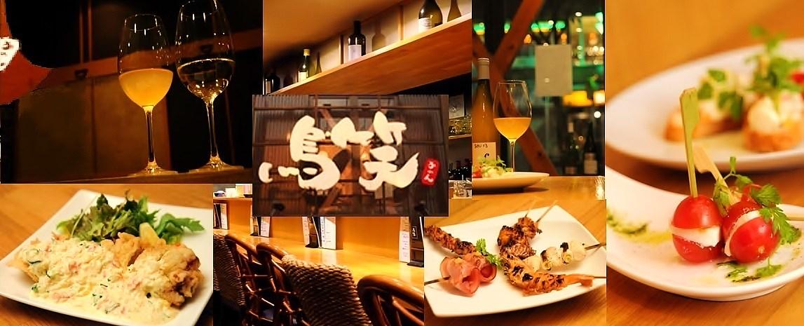 名古屋市中区栄 焼き鳥とワインの店「鳥笑」